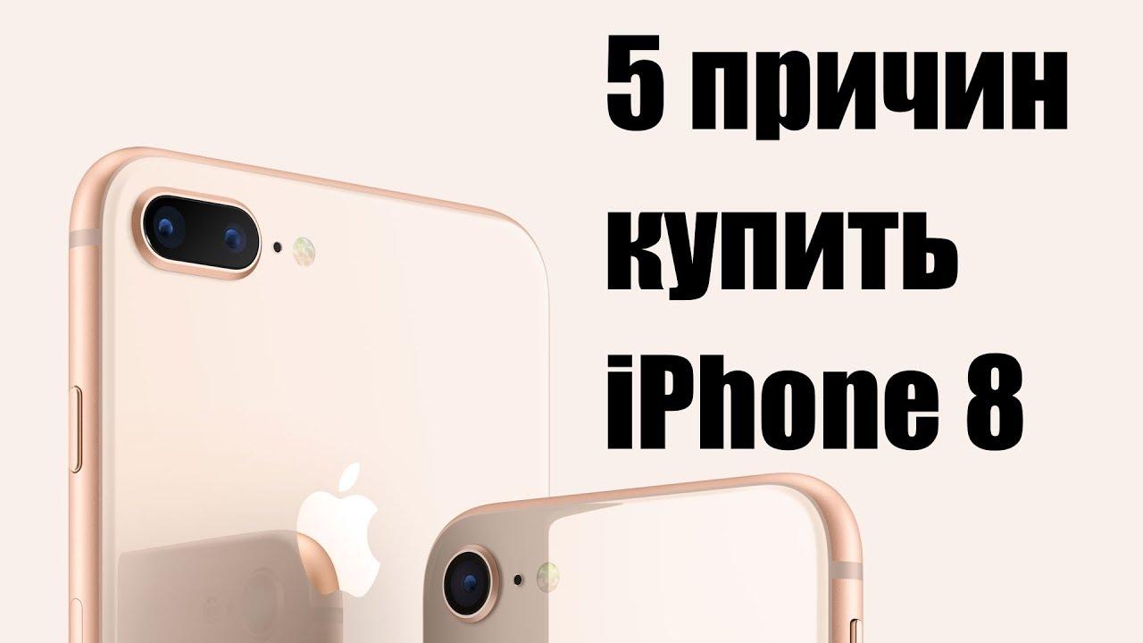 iphone 5 купить дешево москва - YouTube