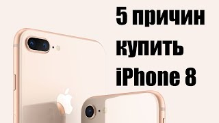 5 причин купить iPhone 8 вместо iPhone X
