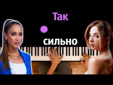 Ольга Бузова, Аня Pokrov - Так сильно ● караоке | PIANO_KARAOKE ● ᴴᴰ + НОТЫ & MIDI