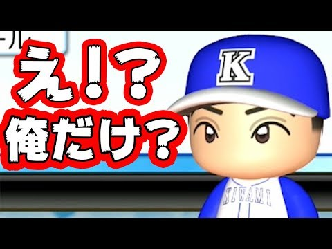 【ありえない!】転生以外、野球素人しかいない新入部員がこちら【パワプロ,ましゅるむ】