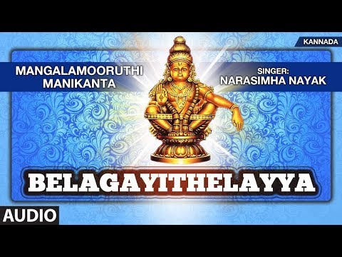 Belagayithelayya || Ayyappa Swamy Devotional Song || Narasimha Nayak || Kannada Devotional Songs