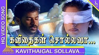 Ullam Kollai Poguthe Tamil Movie | Kavithaigal Sollava Video Song | Prabhu Deva | கவிதைகள் சொல்ல வா