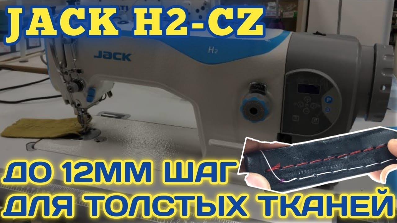 Download Jack H2-CZ-12.Шагающая Швейная машина с двойным продвижением.Джак H2-CZ