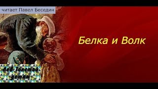 Лев Толстой Басня Белка и Волк читает Павел Беседин
