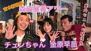 吉本新喜劇の森田展義が今回は 久しぶりに 金原早苗ちゃんをゲストに迎...