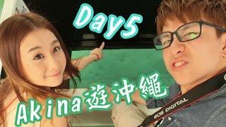 【Akina遊沖繩】Day 5 圖文並茂版http://akinachoi.blogspot.hk/2014/10...