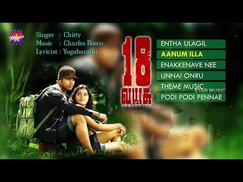 18 Vayasu Tamil Movie | Audio Jukebox | Johnny | Gayathrie | Charles