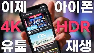 마침내 된다! 아이폰 아이패드 사용자 이제 유튜브 4K…