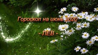 ♌ЛЕВ Гороскоп на  Июнь 2020