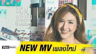 ไม่ห่างแต่ไม่เห็น (invisible) : Kwann Sirikwan ขวัญ ศิริขวัญ Yes! Music | Official MV