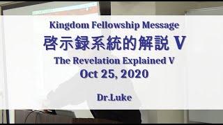 Dr.Luke's Kingdom Fellowship Bible Message タイトル:「The Revelation Explained V」 ・ワーシップ歌詞集(PPTファイル)☞https://bit.ly/3dfhcfI ・Kingdom Fellowship ...
