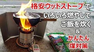 格安ウッドストーブでいろいろ燃やしてご飯を炊いて食べる&かんたん煤対策