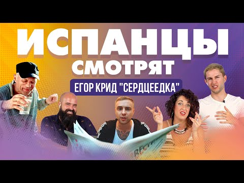 Испанцы смотрят видеоклип Егор Крид Сердцеедка