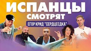 """Испанцы смотрят видеоклип Егор Крид """"Сердцеедка"""""""