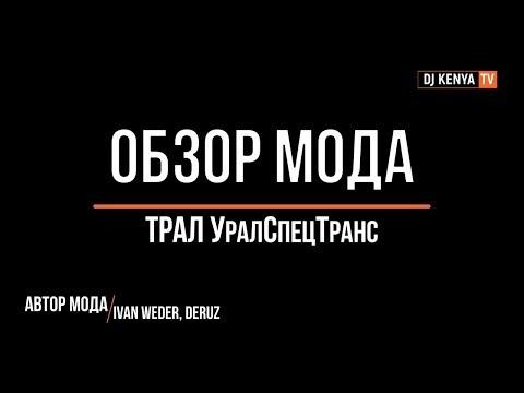 [ОБЗОР] ТРАЛ УралСпецТранс универсальный (авторы IVAN WEDER, Алексей Deruz)