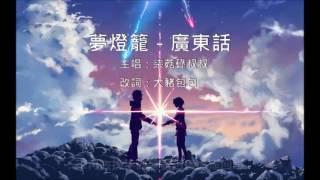 [LIHKG首播] 夢燈籠(廣東話版) LYRICS MV