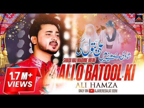 Qasida - Shadi Hai Madine Mein Ali o Batool s.a ki - Ali Hamza - 2017