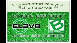 Сколько стоят капсулы #ELEV8 и #Acceler8