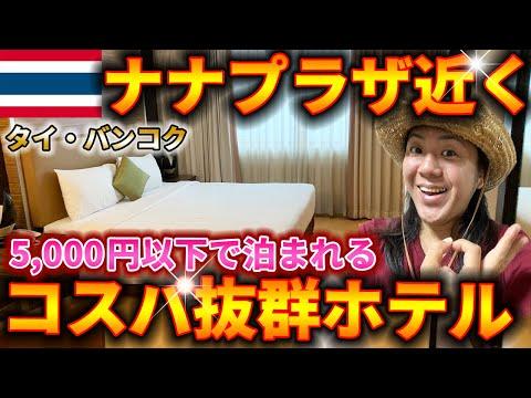 【コスパ最高!!】ナナプラザ近くの5,000円以下のホテルが満足度・設備が良くて住みたい!!【タイ・バンコク】