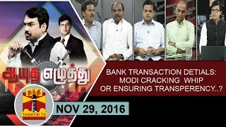Aayutha Ezhuthu 29-11-2016 Bank Transaction details: Modi cracking whip or ensuring transparency? – Thanthi TV Show