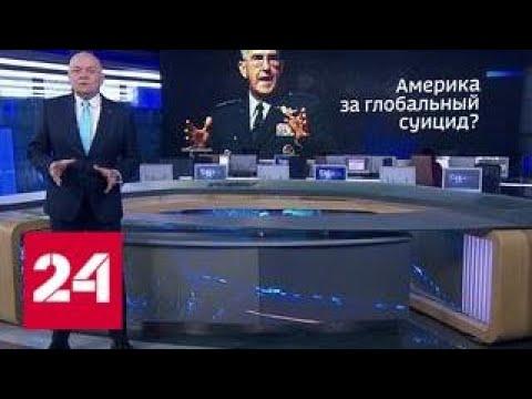 Смотреть Россия создала новое оружие для принуждения США к миру - Россия 24 онлайн