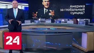 Россия создала новое оружие для принуждения США к миру - Россия 24