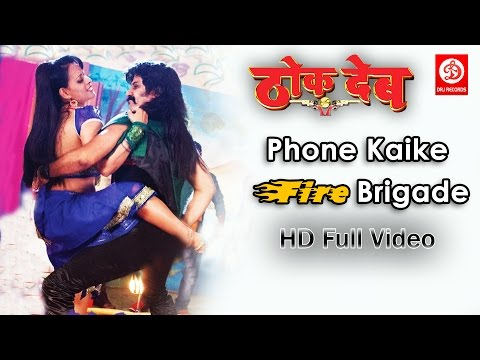 Phone Kaike Fire Brigade | Full Video Song | Thok Deb | Pawan Singh | Indu Sonali