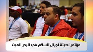مؤتمر لهيئة اجيال السلام في البحر الميت