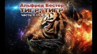 Альфред Бестер «Тигр! Тигр!» (часть II, гл.4-6)