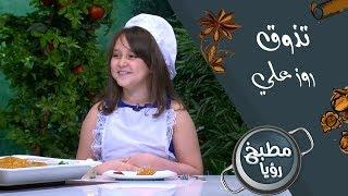 روز علي - تذوق
