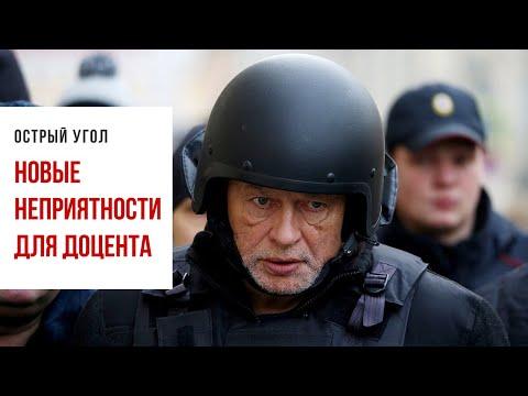 Против историка Олега Соколова возбуждено второе дело