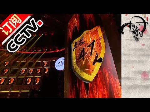 《中国诗词大会(第二季)》 20170201 第四场 十六岁高中生武亦姝攻擂成功  | CCTV