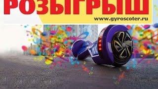 РОЗЫГРЫШ гироскутера от компании www.Gyroscoter.ru