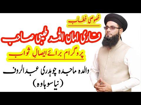 Qari Amanullah Tayabi At New Sohawa