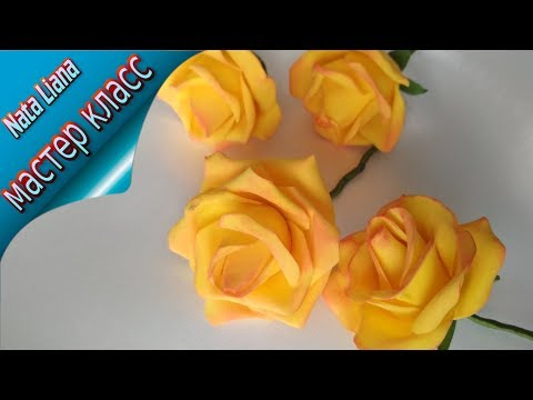 Как сделать цветы из фоамирана без утюга