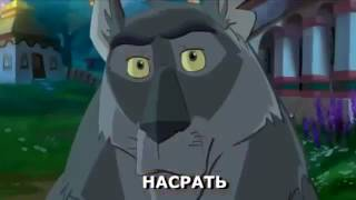 Иван царевич и серый волк приколы :)