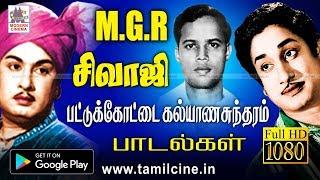 MGR & Sivaji Paadalkal Pattukottai Songs