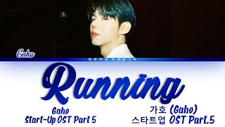 Download 가호 (Gaho) - Running Start Up OST Part 5 [스타트업 OST Part.5] Lyrics/가사 [Han|Rom|Eng]