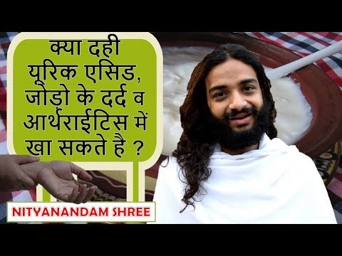 CAN WE TAKE CURD IN URIC ACID, ARTHRITIS AND JOINT PAIN BY NITYANANDAM SHREE