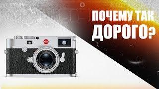 Фотоаппарат Leica | Краткий обзор. Почему так дорого стоит? | Фотограф Алексей Самсонов