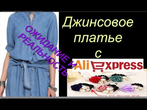 Распаковка посылок .Детская одежда с Aliexpress.из YouTube · Длительность: 5 мин18 с  · Просмотры: более 1.000 · отправлено: 10.09.2015 · кем отправлено: Inna Mastyaeva