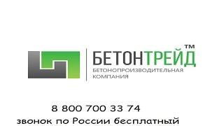 БК БЕТОНТРЕЙД - купить бетон с доставкой в Уфе(Наша компания осуществляет свою деятельность с 2007 года. А это значит, что уже много лет мы дарим нашим клиен..., 2016-07-27T07:15:18.000Z)