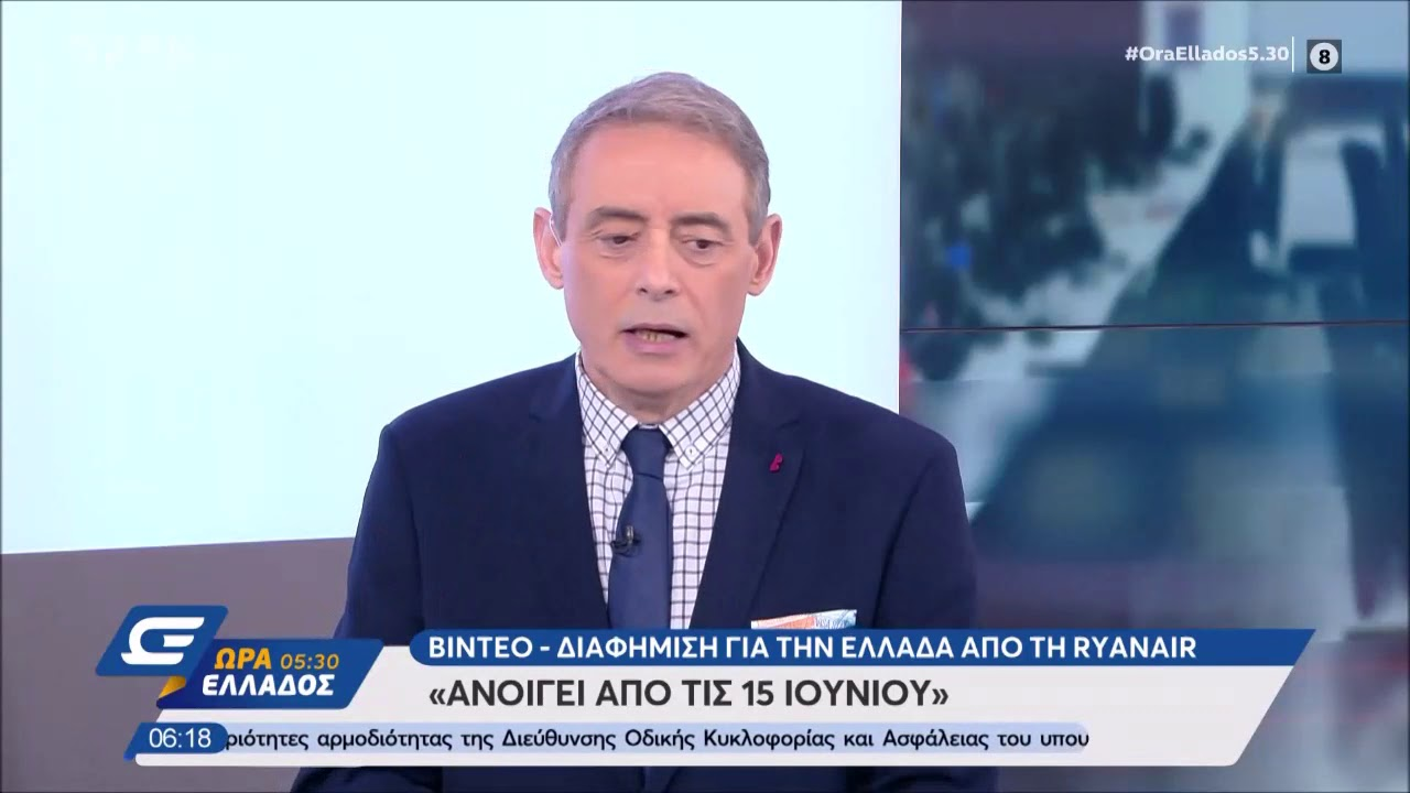 Βίντεο - διαφήμιση για την Ελλάδα από την Ryanair - Ώρα Ελλάδος 5:30   OPEN TV