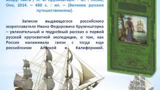 Виртуальная выставка Великие русские путешественники(, 2015-05-07T13:29:43.000Z)