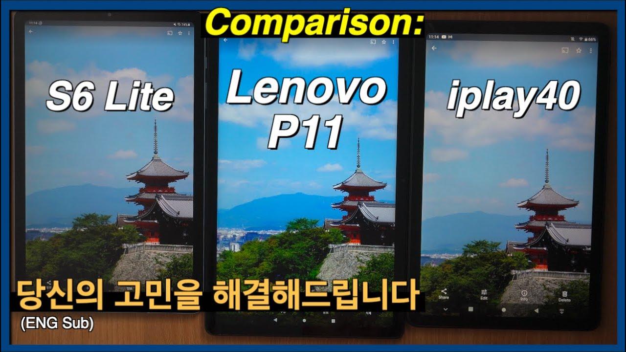 이번에는 레노버 P11과 갤탭S6 라이트를 비교해봤습니다.