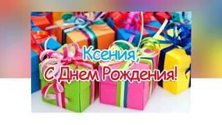 Поздравление для Ксюши с днем рождения