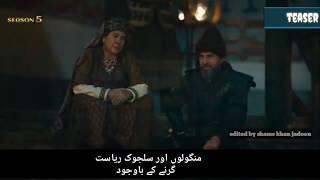 Dirilis ertugrul season 5 trailer in Urdu subtitle