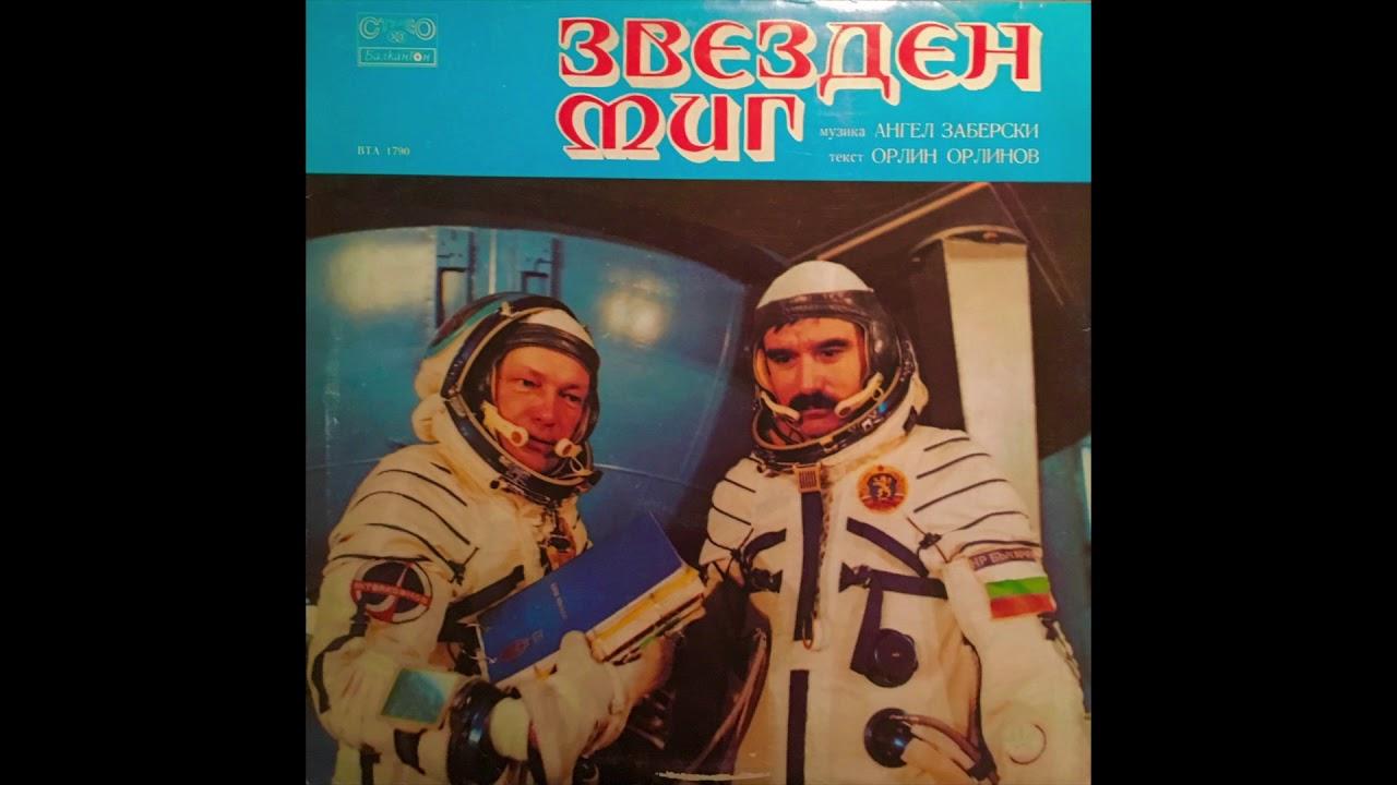 A 12 Track Guide To Bulgaria's '80s Cosmic Disco Scene