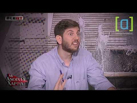 Βλαχάκης (ΣΥΡΙΖΑ) για Fake News