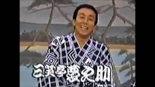 Wikipediaより ・三波伸介 初代(1970~1982) :日本の昔話編 (1972年1...